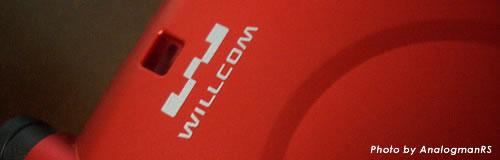 ウィルコムの会社更生手続が終結、ソフトバンク子会社化も完了