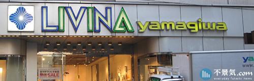 秋葉原の「ヤマギワ・リビナ本館」が8月で閉店、小売から撤退