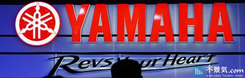 ヤマハ発動機が通期業績予想を赤字1820億円へ下方修正