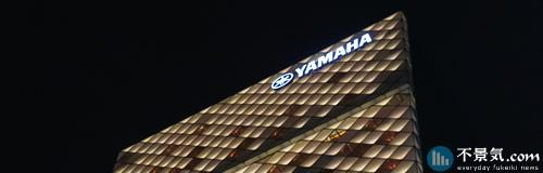 楽器製造「ヤマハ」が全社休業の実施へ、在庫整理目指す