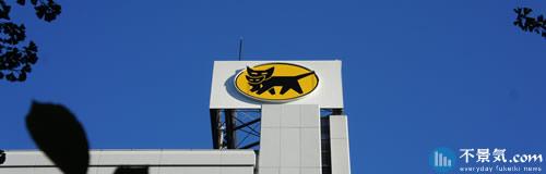 ヤマト運輸がクロネコメール便を3月末で廃止、信書問題で