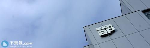 建材メーカーの「YKK AP」が11年3月までに秋田工場を閉鎖