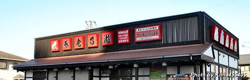 大阪の居酒屋経営「関西養老乃瀧」が弁護士一任