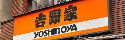 吉野家子会社「上海エクスプレス」が1円で譲渡へ