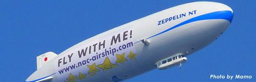 「ツェッペリンNT号」運航の日本飛行船が自己破産申請し倒産へ